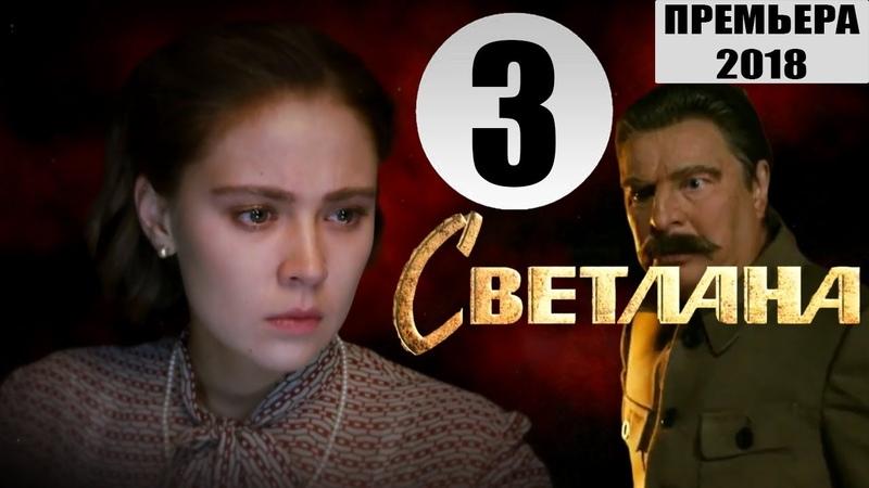 СВЕТЛАНА - 3 серия Смотреть Онлайн Дочь Сталина - 3 серия (Сериал 2018, Русский Фильм 2018)