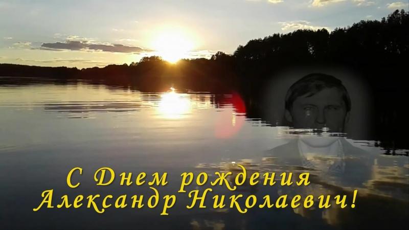 Александр николаевич с днем рождения открытки с днем рождения