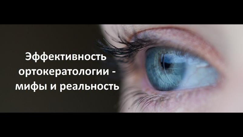 Эффективность ортокератологии - мифы и реальность_Гульнара Андриенко
