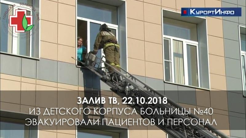 Залив ТВ: Из детского корпуса больницы №40 эвакуировали пациентов и персонал. 22.10.2018