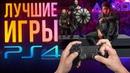 Лучшие игры для PS 4