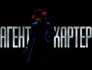Агент Картер Agent Carter