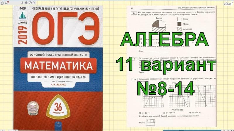 Разбор варианта ОГЭ 2019 по математике.11 вариант. №8-14