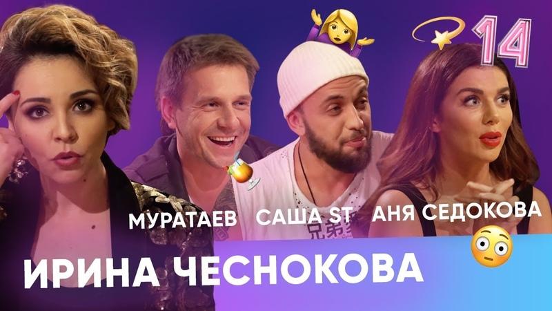 Анна Седокова, Александр Муратаев, Саша ST. Бар в большом городе. Выпуск 14