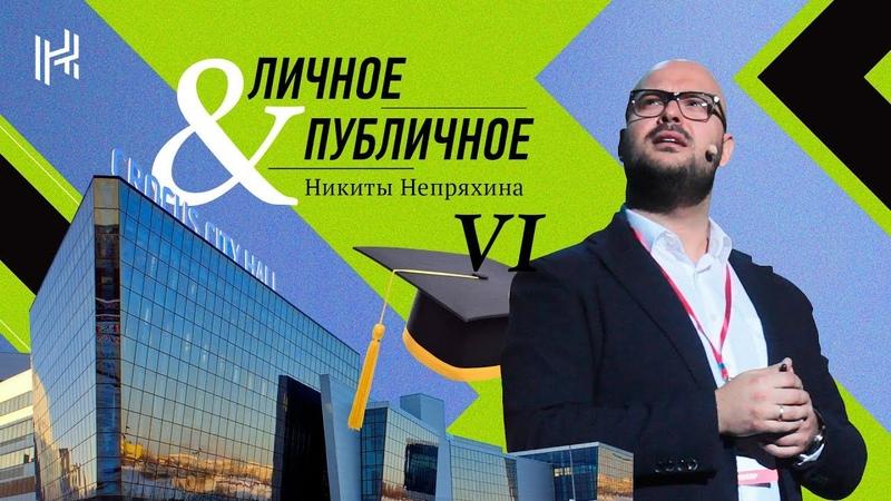 Никита Непряхин. ЛичноеПубличное 6: Synergy Insight Forum, Crocus City Hall, бизнес-образование