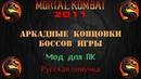 Mortal Kombat 2011 Аркадные концовки боссов игры мод для ПК рус озвучка
