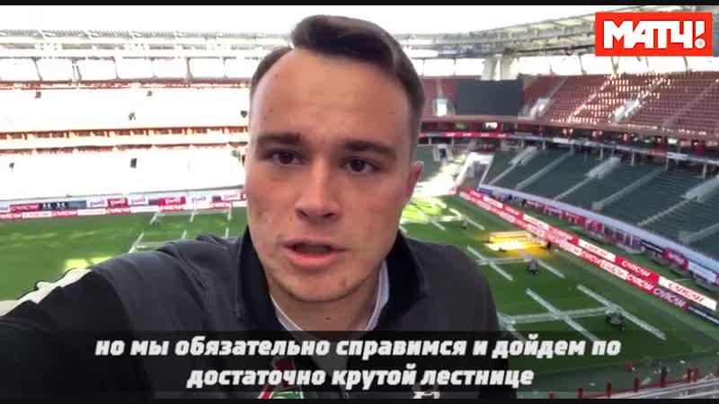 Диктор «Локомотива» Евгений Кириллов – о работе в клубе