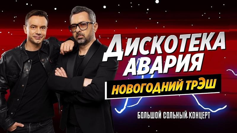 Дискотека Авария НОВОГОДНИЙ ТРЭШ 9.12.2018 / Большой сольный концерт