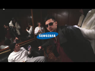 Sqwoz bab, big russian boss, youngp&h /// москва arbat hall