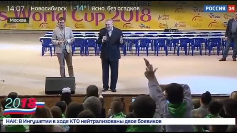 Как прошло знакомство Жириновского с юными менталистами