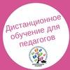 Дистанционное обучение педагогов и психологов