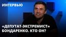 «Депутат-экстремист» Бондаренко, выступивший против пенсионной реформы. Кто он?