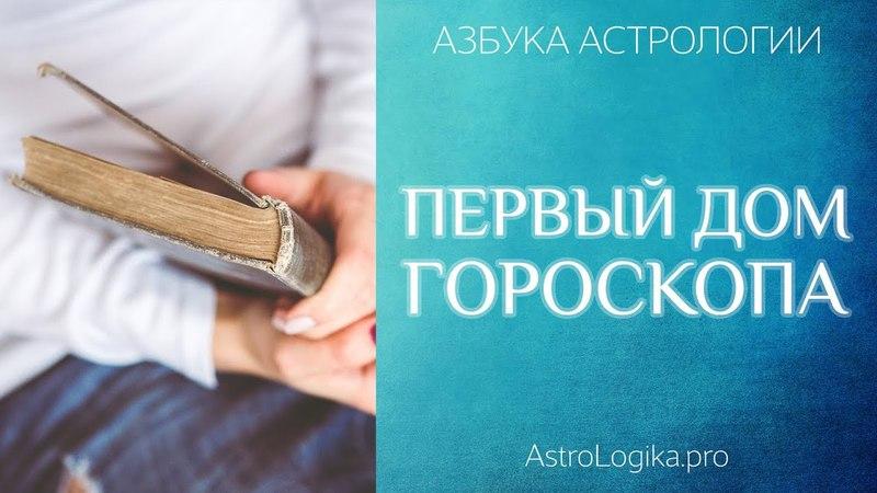 Первый дом гороскопа Азбука астрологии Светлана Будина