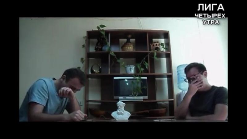ЛИГА 4 утра 1 | Герман Меркулов x Святослав Лобан