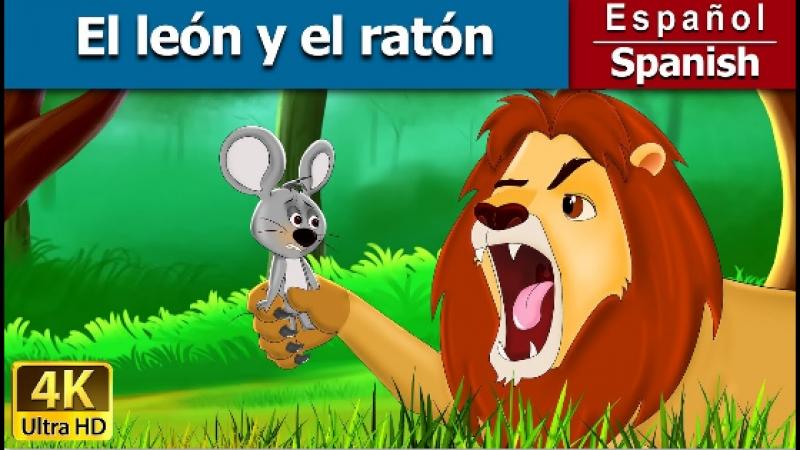 El león y el ratón - Cuentos para dormir