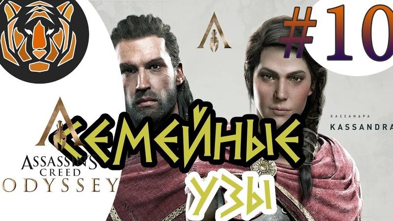 рохождение Assassin's Creed Odyssey - Часть 10: Семейная встреча!