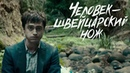 Andy Hull and Robert McDowell (Swiss Army Man) - Montage (feat. Paul Dano and Daniel Radcliffe)