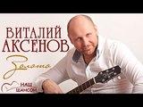 Виталий Аксенов - Золото (Альбом 2006)