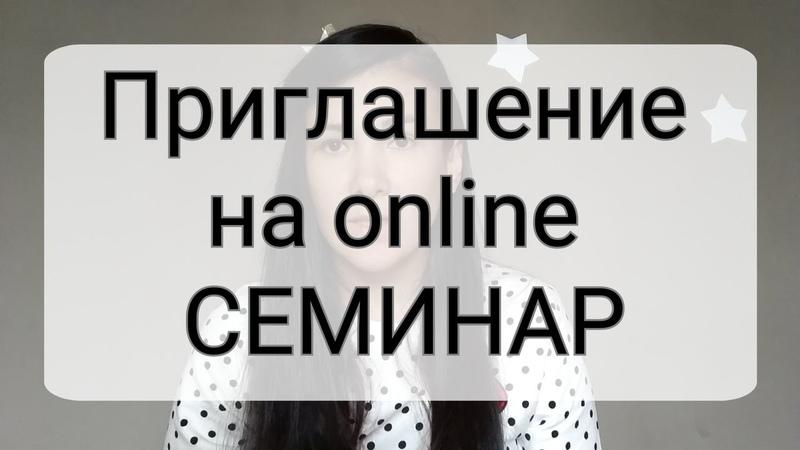 Приглашение на online семинар Техники для осознания себя в жизни и во сне