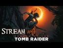 Прохождение Shadow of the Tomb Raider 4 PS4 Разногласия в народе