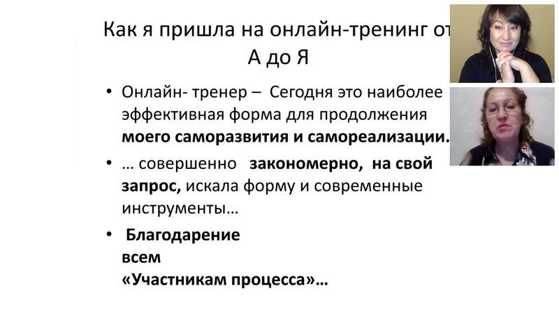 Отзыв Валентины Самоделкиной