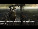 Андрей Левицкий-Я-сталкер.Трое против зоны (часть 2-я)