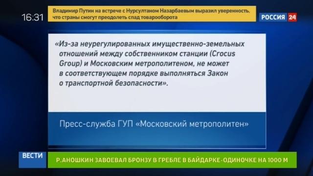 Новости на Россия 24 • Пассажирам объявили о закрытии метро Мякинино
