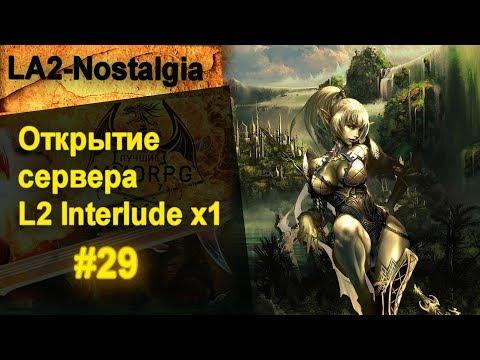 LA2-Nostalgia [Interlude x1] / ОТКРЫТИЕ было 08.06.2018 / Стрим 29