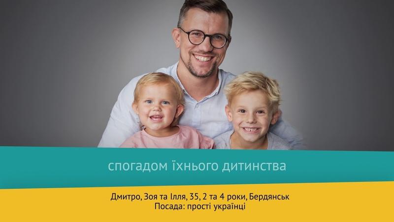 Посада: простий українець - Сім'я