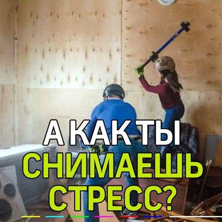 """Маленькие Большие НОВОСТИ on Instagram: """"😨В Новосибирске открыли """"Фигачечную"""". Это место, где можно снять стресс, разгромив всё вокруг. Стоит такое..."""