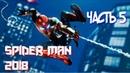 Marvel's Spider Man Прохождение Часть 5 Шокирующая погоня и Неверный муж