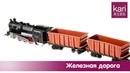 Железная дорога арт 43110020