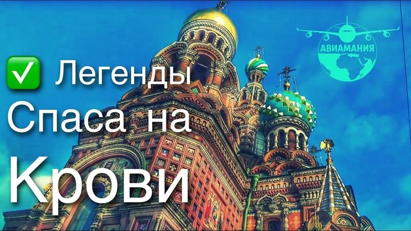 Собор Спаса на Крови в Санкт Петербурге Авиамания