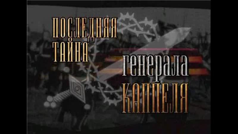 Последняя тайна генерала Каппеля 2007