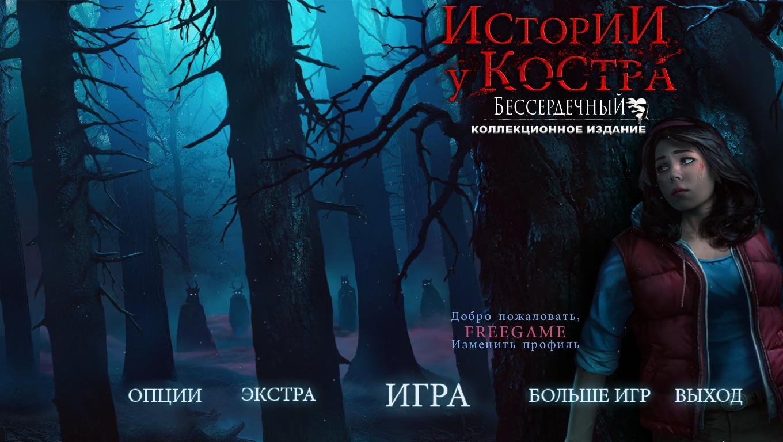 Истории у костра 2: Бессердечный. Коллекционное издание |  Bonfire Stories 2: Heartless CE (Rus)