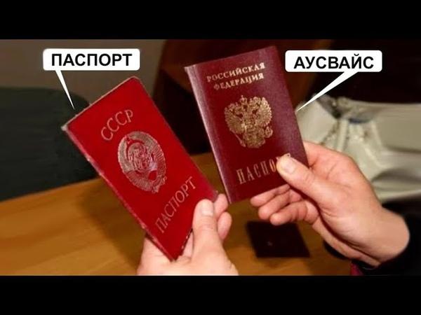Признай себя гражданином РФ или будь депортирован