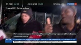 Новости на Россия 24 Болельщикам