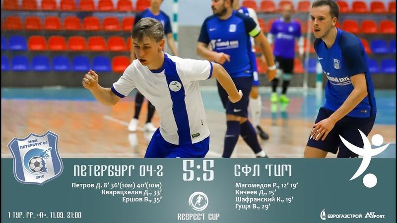 Петербург 04-2 - СФЛ ТИМ 11.09.18