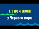 Crimean Business Week 2018Темперра2