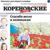 """ООО """"Редакция газеты """"Кореновские Вести"""""""