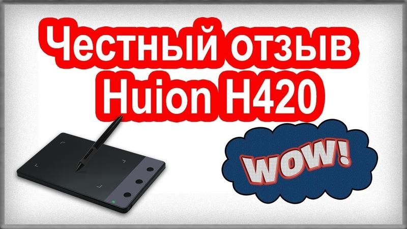 Обоз честный отзыв о графическом планшете Huion H420 🔴