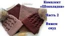 Комплект Шоколадка. Часть2 - вяжем снуд спицами платочной вязкой. Мастер класс