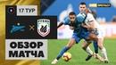 Зенит - Рубин - 1:2. Обзор матча, Российская Премьер-Лига, 17 тур 09.12.2018