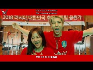 [KARAOKE] Leo (VIXX), SEJEONG (gugudan) - We, the Reds (рус. саб)