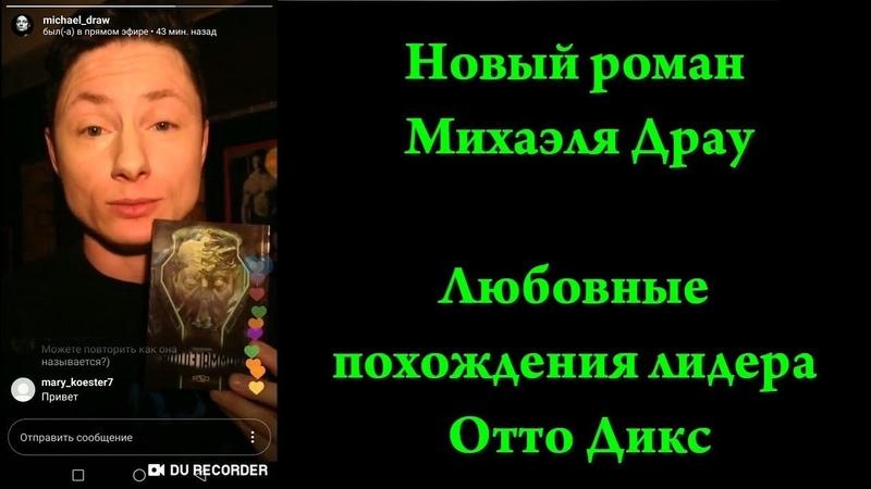 DRAW NEWS. Новая книга Михаэля Драу. Любовные похождения лидера группы. Отто Дикс Otto Dix