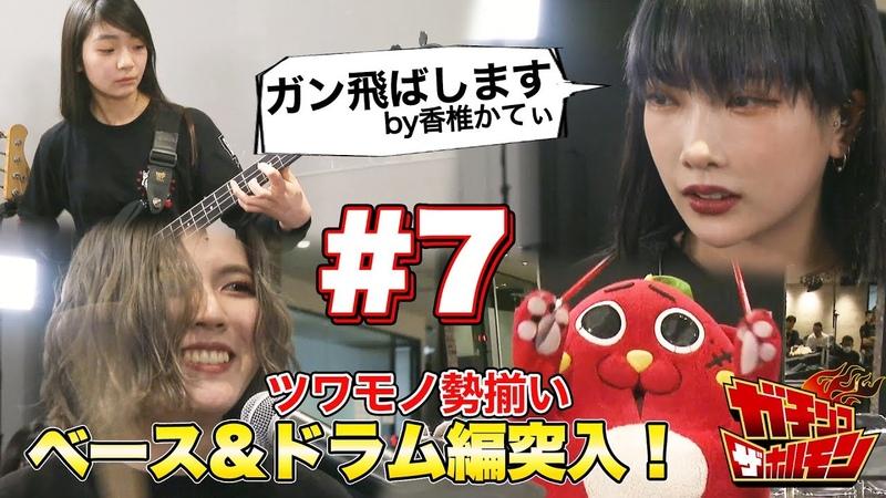 【07 ガチンコ ザ ホルモン:面接 ベース12488゙ラム編】実力派プ1