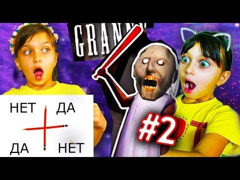 ОСТОРОЖНО ЧАРЛИ ЧАРЛИ 2 GRANNY Бенди призрак как Roblox видео для детей детский летсплей
