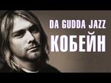 Da Gudda Jazz - Кобейн (Легенды 2016)