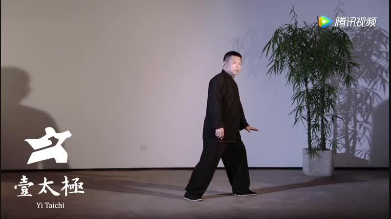 Хуан Юйпэн 黄毓鹏 представитель 6-го поколения тайцзицюань семьи Ян. Форма Шагнуть вперед с семью звёздами 上步七星