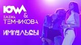 IOWA &amp Елена Темникова - Импульсы Crocus City Hall 2018